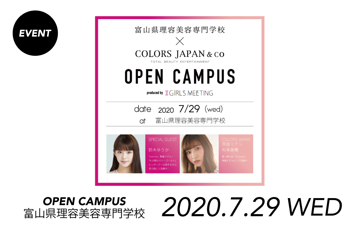 OPENキャンパス